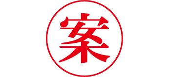用途別スタンプ-B181 案(赤)16MM...
