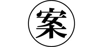 用途別スタンプ-B183 案(黒)16MM...