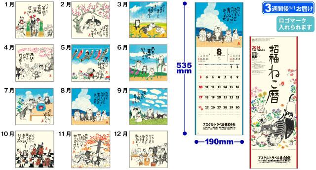 カレンダー2014 招福ねこ暦(小 ...